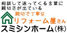 スミシンホーム(株)